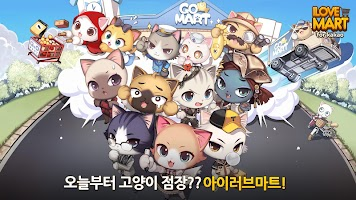 Screenshot 1: 아이러브마트 for kakao