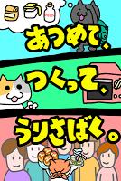 Screenshot 1: 貓咪街頭小吃店
