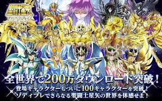 Screenshot 1: Saint Seiya Zodiac Brave