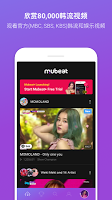 Screenshot 1: 韓流愛好者Mubeat