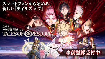 Screenshot 1: Tales of Crestoria | 日版