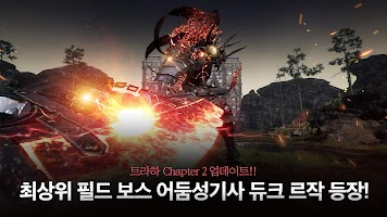 Screenshot 4: 트라하