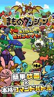 Screenshot 1: まものダンジョン+ 放置育成タップRPG