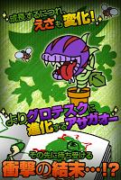 Screenshot 3: ぼくのアサガオー!~世にも奇妙な観察日記~【無料育成ゲーム】