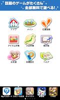 Screenshot 3: コロプラ