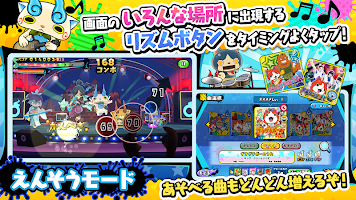 Screenshot 3: Yo-kai Watch Gerapo Rhythm