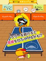 Screenshot 3: かものはしかも。のメロンパン卓球 これって魔球かも?