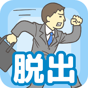 Icon: Ditching Work -room escape game