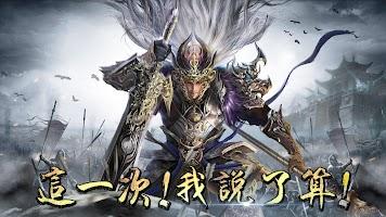 Screenshot 1: 三國:Revolution