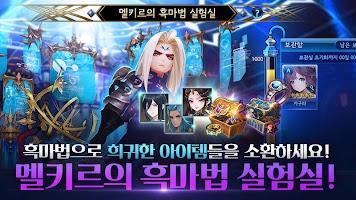 Screenshot 1: Seven Knights | Korean