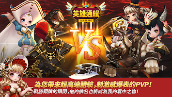 Screenshot 2: 英雄通緝