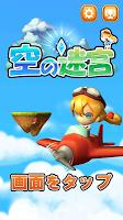 Screenshot 1: 空之迷宮