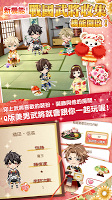 Screenshot 3: Ikemen Sengoku | Traditional Chinese