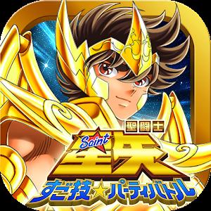 Icon: 聖鬥士星矢 超群絕戰  party battle 3D