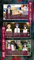 Screenshot 3: LOOP THE LOOP 7 石牢の姫【無料ノベルゲーム】