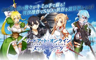 Screenshot 1: Sword Art Online Memory Defrag (JP)