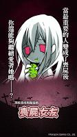 Screenshot 1: 喪尸女友(國際版)