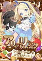 Screenshot 1: Puzzle Alice Link