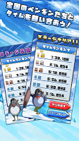 Screenshot 3: 企鵝Reflect!