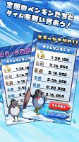 Screenshot 3: ペンギンりふれくと!