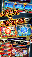 Screenshot 4: 麻雀 鬥牌競技場