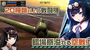 Screenshot 1: 荒野のコトブキ飛行隊  大空のテイクオフガールズ!