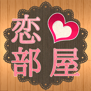 Icon: 不動産会社が作る 部屋探し×恋愛ゲーム
