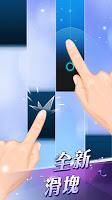Screenshot 1: 鋼琴塊2™(別踩白塊兒2)