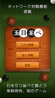 Screenshot 1: 五子棋