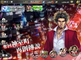 Screenshot 3: 人中之龍 ONLINE | 繁中版