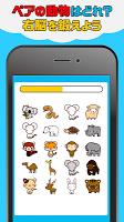 Screenshot 2: 動物觀察