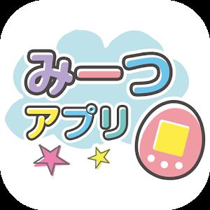 Icon: たまごっちみーつアプリ