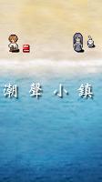 Screenshot 1: 潮聲小鎮