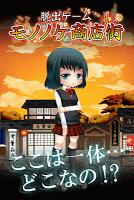Screenshot 1: 脱出ゲーム モノノケ商店街