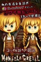 Screenshot 1: 脱出ゲーム コワイ童話からの脱出〜ヘンゼルとグレーテル〜
