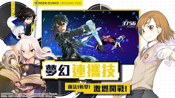 Screenshot 4: Dengeki Bunko: Crossing Void (Traditional Chinese)