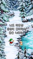 Screenshot 4: 눈사람 이야기