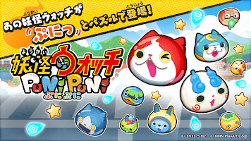 Screenshot 1: Yokai Watch Puni Puni (Japan)