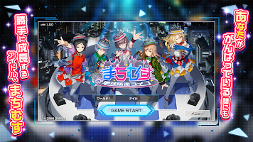 Screenshot 1: Machimusu
