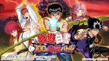 Screenshot 1: Yu Yu Hakusho: 100% Maji Battle