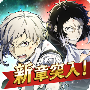 Icon: Bungo Stray Dogs: Mayoi Inu Kaikitan (JP)