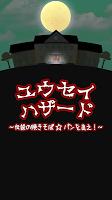 Screenshot 1: ユウセイハザード ~伝説の焼きそば☆パンを追え!~
