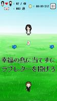 Screenshot 2: 堀北!小真希~交往0日的求婚~