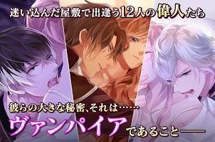 Screenshot 4: 美男吸血鬼 - 偉人的愛戀誘惑 | 日版
