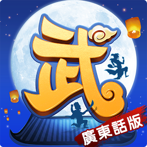 Icon: 武林外傳M廣東話版