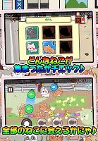 Screenshot 3: ねこび〜と♪