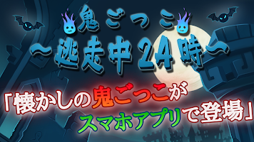 Screenshot 1: 鬼ごっこ~逃走中24時~