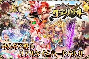 Screenshot 1: 運命のクランバトル[無料カードゲーム]【リアルタイムバトル】