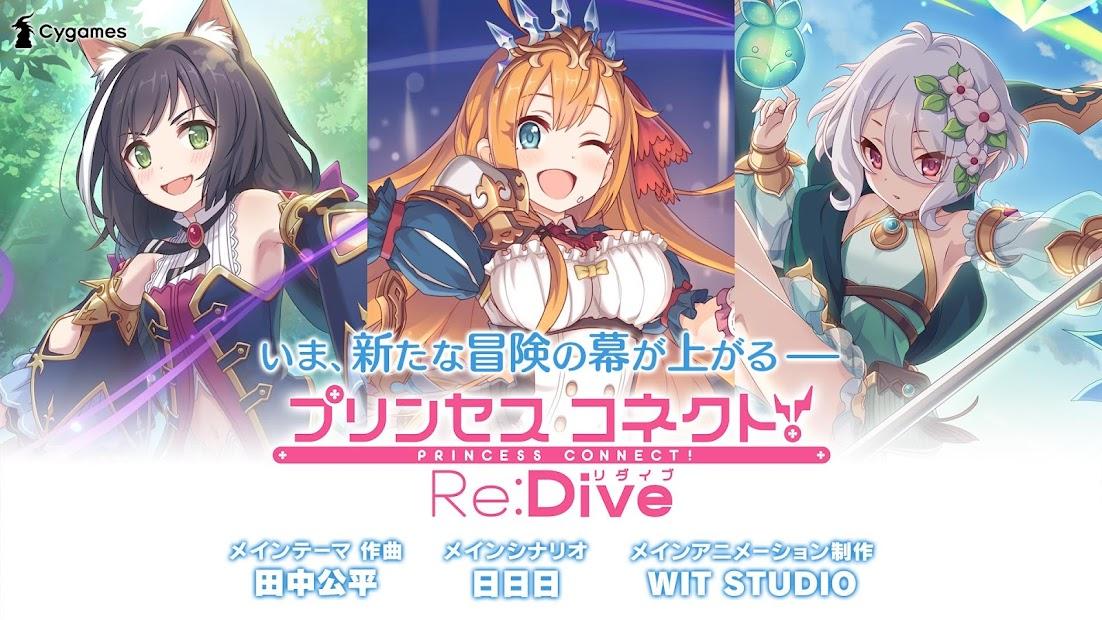 Princess Connect! Re: Dive Anime revela vídeo, elenco, equipe, estréia em 6 de abril