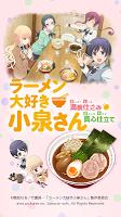 Screenshot 1: 愛吃拉麵的小泉同學